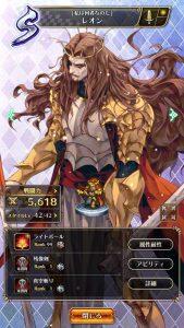 【ロマサガRS】ボーラー部隊 白薔薇・ブルー・コウメイに加えてレオン入れるのはオススメ!