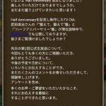 【ロマサガRS】技覚醒 BP調整が遂にキタ━━━(゚∀゚)━━━!! 運営さんからのお便り見ると今月アップデート確定ってマジ!?