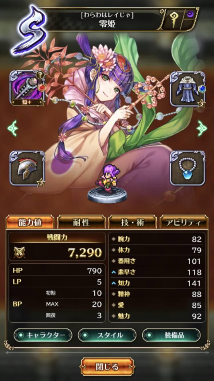 【ロマサガRS】「S零姫の盆栽見せて!」 ← 今の段階でもSでここまで育つのか!?