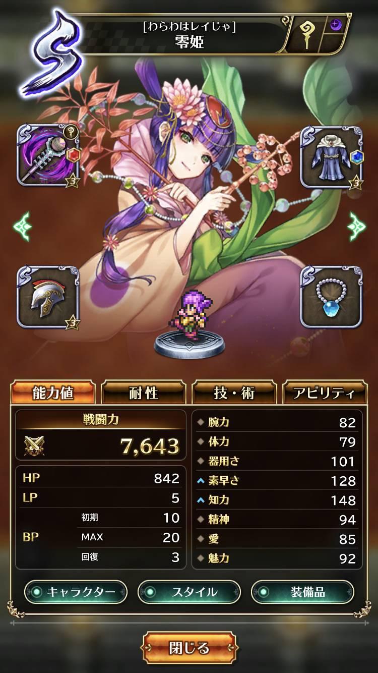 【ロマサガRS】S零姫さんが辿りたい、SスタイルのみからSSスタイルが実装されたキャラってそもそもいたっけ?SSは本当にくるのか?