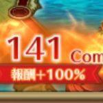 【ロマサガRS】制圧戦のコンボ数ってなんか意味あるのかこれ!?