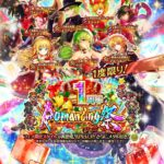 【ロマサガRS】新ガチャ 1周年記念ジニー編キタ━━━(゚∀゚)━━━!! ・・すまん、誰だ引くんだコレは?