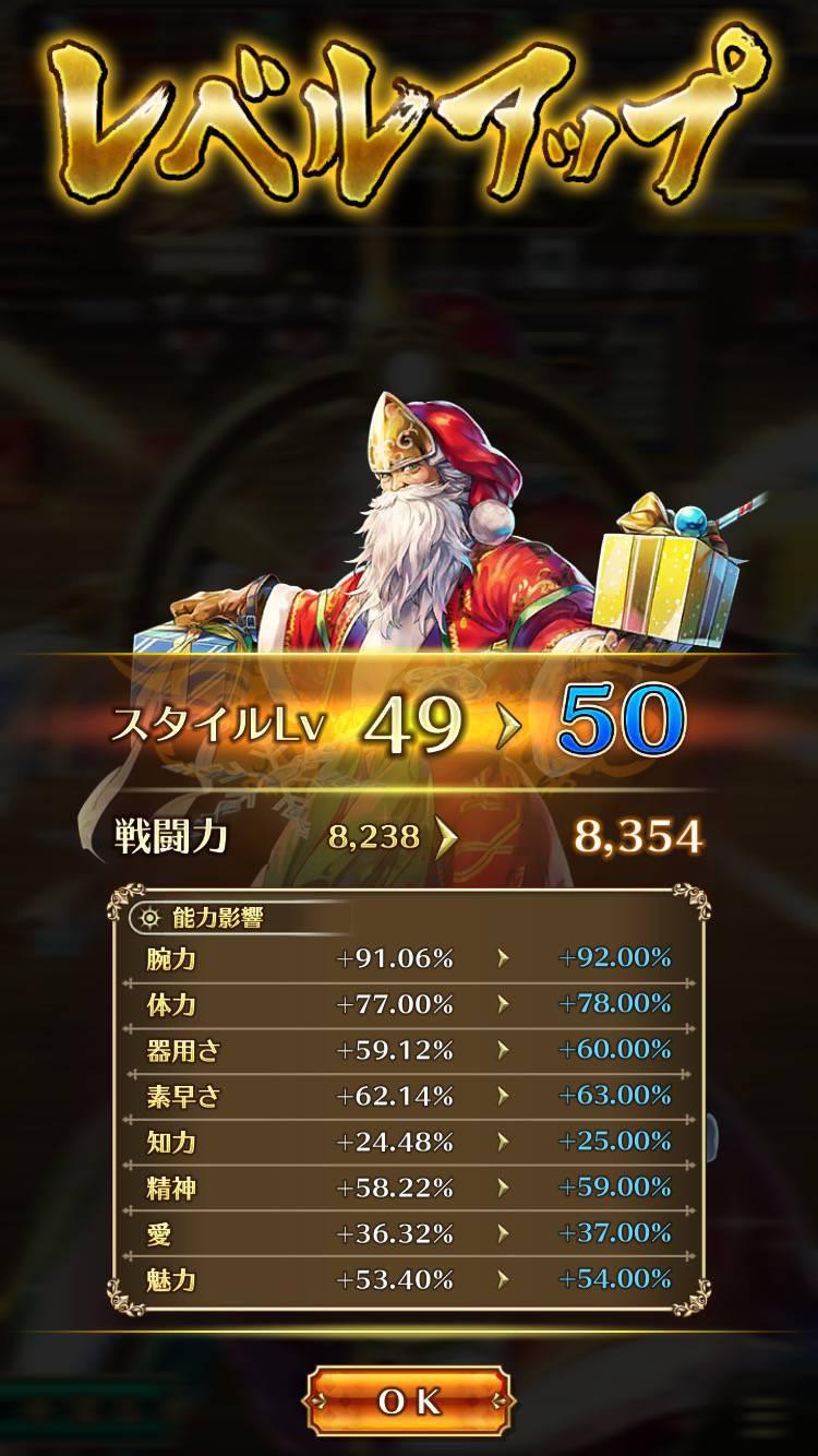 【ロマサガRS】クリスマスウィルさんは実は有能!? 再評価されつつあるってマジ!?