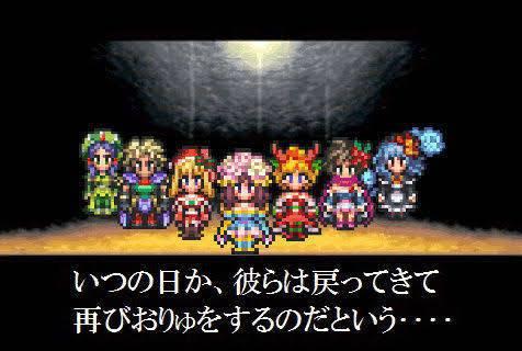 【ロマサガRS】ではここで昔のおりゅ七英雄をご覧ください