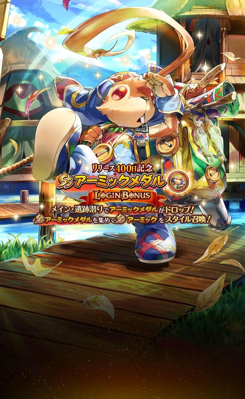 【ロマサガRS】うおおおおぉぉぉぉ!! アーミックさん配布キタ━━━(゚∀゚)━━━!! ・・すまん、アーミックって誰や?
