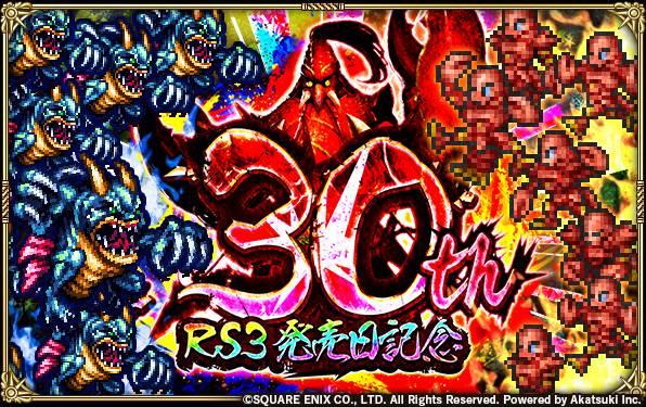 【ロマサガRS】30th RS3発売記念キタ━━━(゚∀゚)━━━!! ← フェスしすぎてついていけないとの声が続出!?