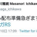 【ロマサガRS】二周年新8星ガチャセルラン1位キタ━━(゚∀゚)━━!! プロデューサーさんも驚きでワロタwwwww