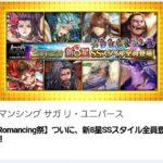 【ロマサガRS】リユニの広告センスなさすぎと話題に!?
