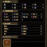 【ロマサガRS】聖戦士の指輪の性能がこれってマジ!? ← 酷過ぎワロタ・・