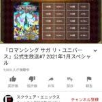 【ロマサガRS】世界塔190階の到達人数がこれってマジ!?