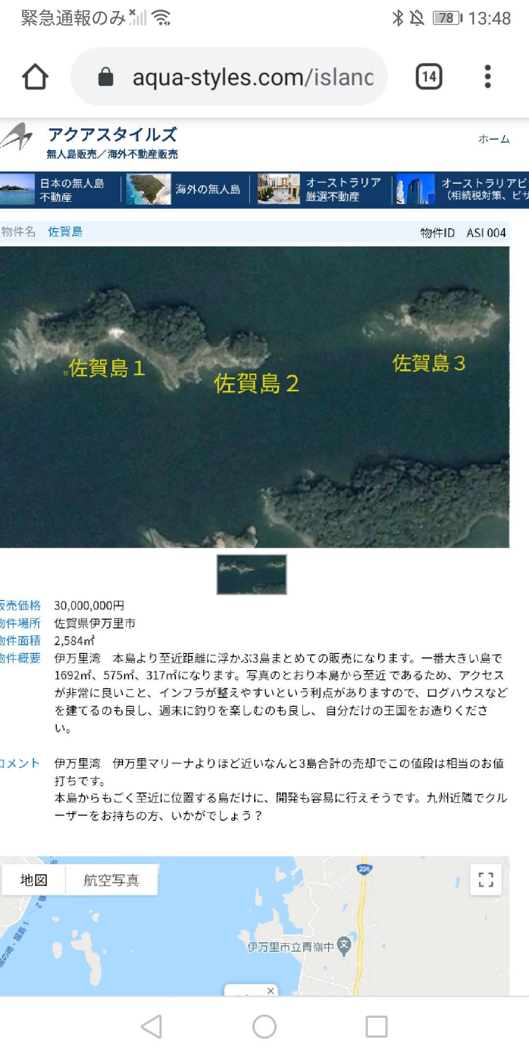 【ロマサガRS】運営さんにこのサガ島買ってもらってイベントしてほしい