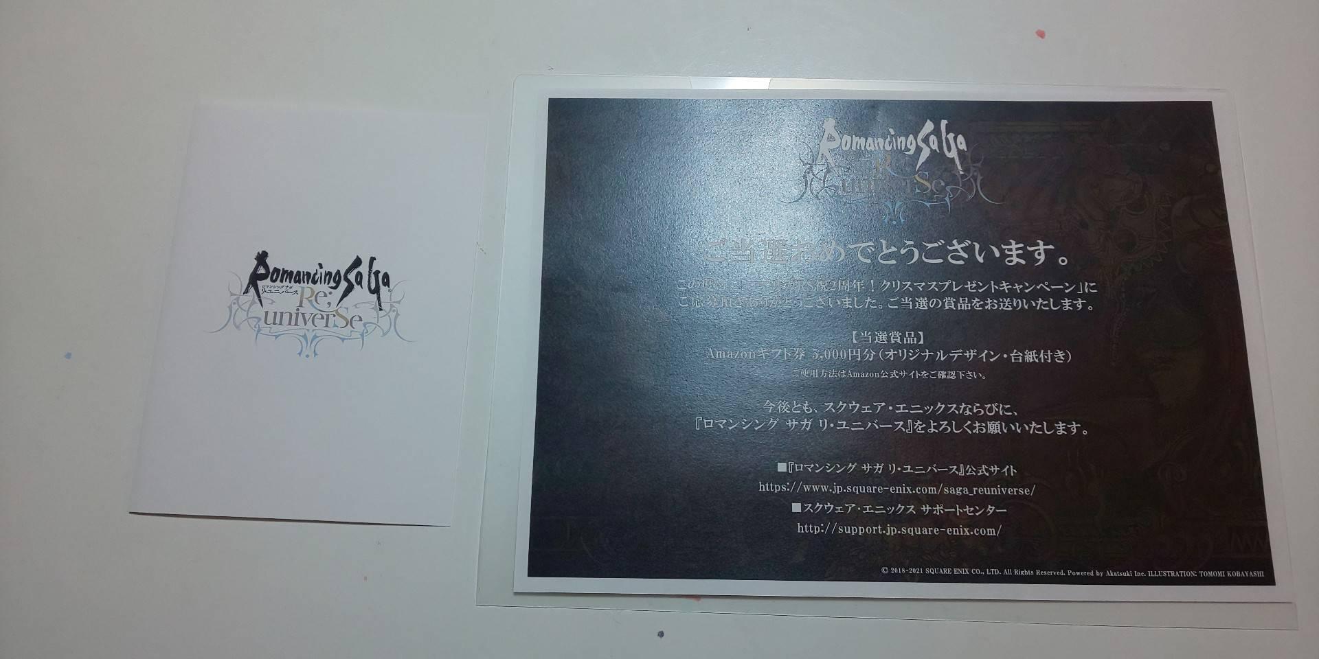 【ロマサガRS】キャンペーンのRS仕様のアマギフ届いた ← ええな!!