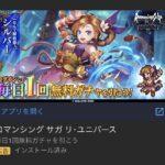 【ロマサガRS】リユニの広告って人選がひどすぎじゃないか!?