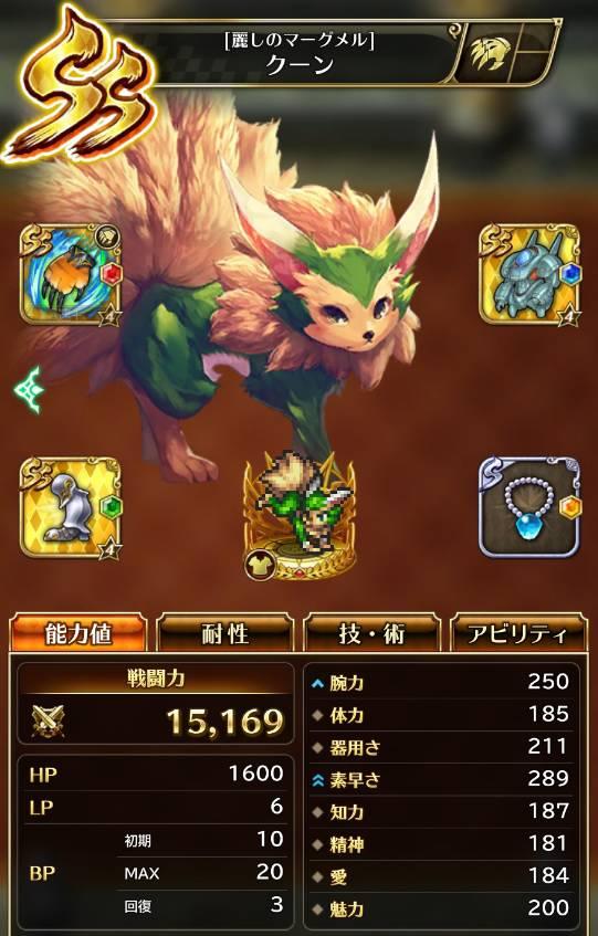 【ロマサガRS】クーンガチ勢さんキタ━━(゚∀゚)━━!! 相変わらず強いな!!