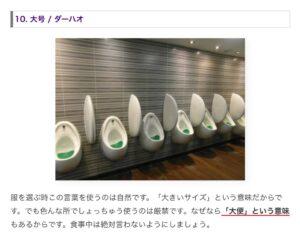 【ネタ】ダーハオって中国語でこの意味ってマジ・・?