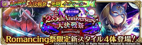 【ロマサガRS】ロマンシング祭り限定ガチャキャラ発表キタ━━(゚∀゚)━━!! 次のガチャはまさかのこの方々!?