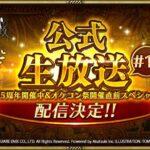 【ロマサガRS】6月17日(木) 20:00~生放送が決定したぞ!