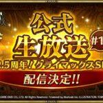 【ロマサガRS】本日6月24日(木) 20:00〜 ロマサガRS公式生放送が配信されるぞ!