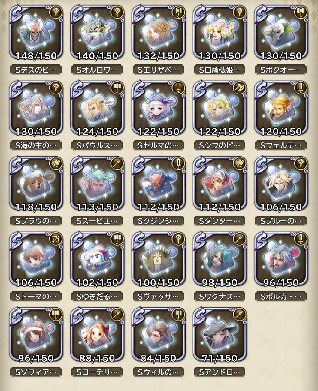 【ロマサガRS】未だSスタイルピース150到達なし・・これおかしくないか!?!?