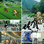 【ロマサガRS】ロマンシング佐賀コラボ画像はこうなる!? ← 楽しそうやな!